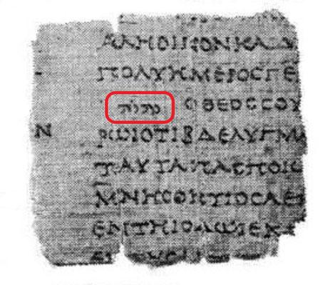 Papyrus Fouad 266 - Passages de Deutéronome de la Septante contenant le Tétragramme du Nom de Dieu. Le tétragramme du Nom de Dieu apparaît 49 fois dans le livre du Deutéronome de la septante P Fouad 266.