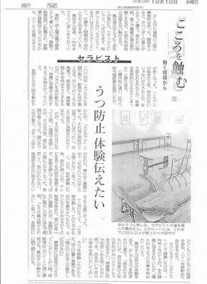 神戸新聞 掲載