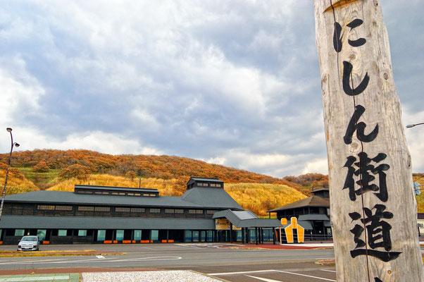 小平町の道の駅「おびら鰊番屋」(にしんばんや)