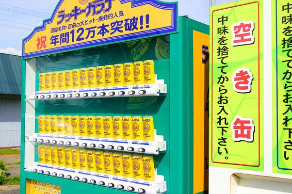 ラッキーピエロ(好きだねぇ)の自販機