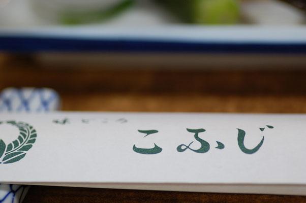 今年の忘年会は、和食!
