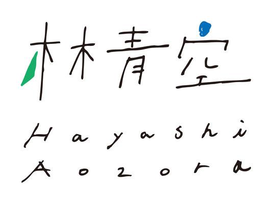 シンガーソングライター「林青空」ロゴ