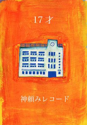 神頼みレコード「17才」