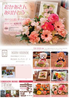 ④チラシ お花屋さん 母の日