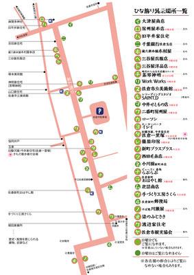 佐倉城下町ひなめぐりマップ
