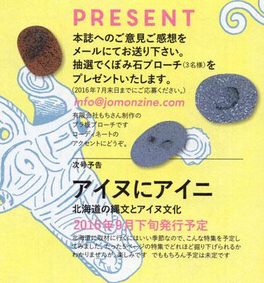 フリーペーパー「縄文zine3号」プレゼント くぼみ石ブローチ作成:2016