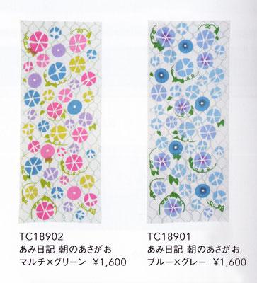 株式会社ナカニ 「にじゆら」 手ぬぐい:朝のあさがお [担当・朝顔のデザイン] 2014