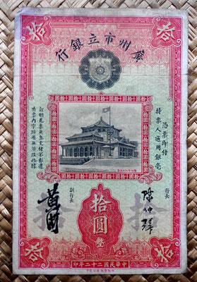 China 10 dollars Canton Municipal Bank 1933 (160x106mm pick S2280c) anverso