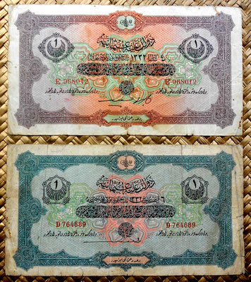 Imperio Otomano 1 libra turca 1916 Ley 4 February AH0332 vs. Ley 6 August AH1332 anversos