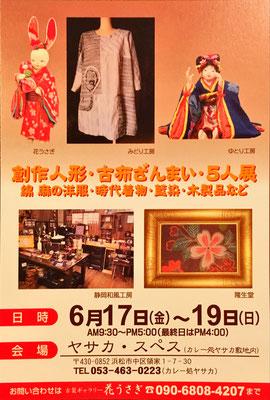 創作人形・古布ざんまい・5人展 6/17~19