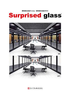 サプライズガラス