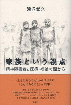 滝沢武久 著 家族という視点 カバーイラスト