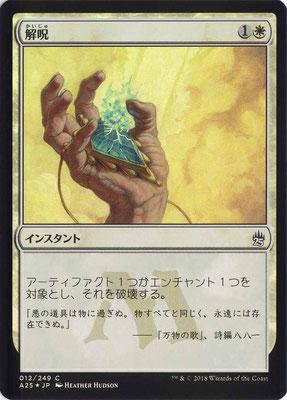 Disenchant Japanese Masters 25 foil