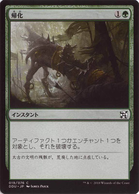 Naturalize Japanese Duel Decks: Elves vs. Inventors