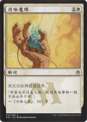 Disenchant Simplified Chinese Masters 25