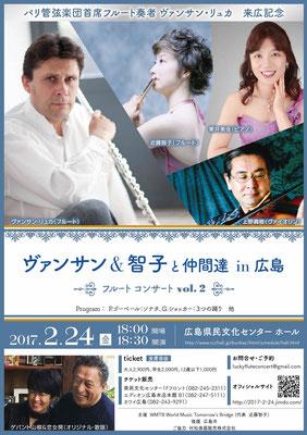クラシックコンサート チラシ・フライヤーデザイン