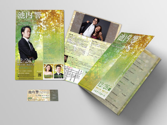 クラシックコンサートのチラシ・チケット・プログラム
