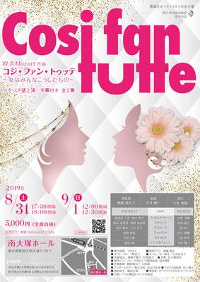 オペラ コジ・ファン・トゥッテ  チラシ・フライヤーデザイン