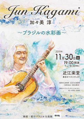 ボサノバ ギターコンサート チラシ・フライヤーデザイン
