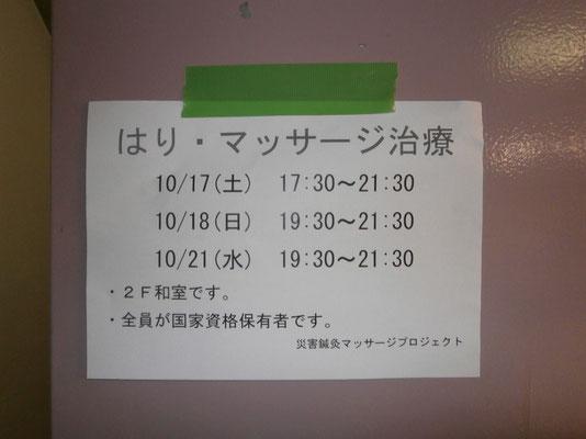 水海道公民館2(治療予定の告知)