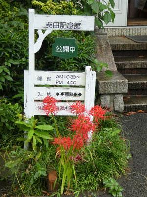 柴田記念館