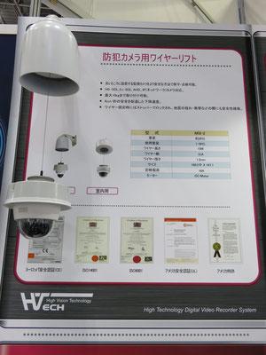 防犯カメラ用 ワイヤーリフト