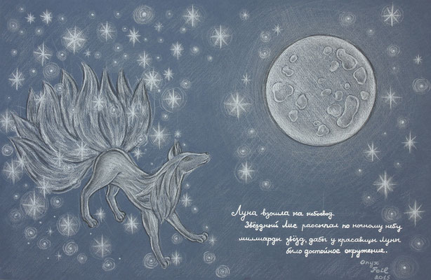 Nine-tailed Fox, Moon and stars