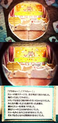 ドニーのマジックショー(トンネル部分)