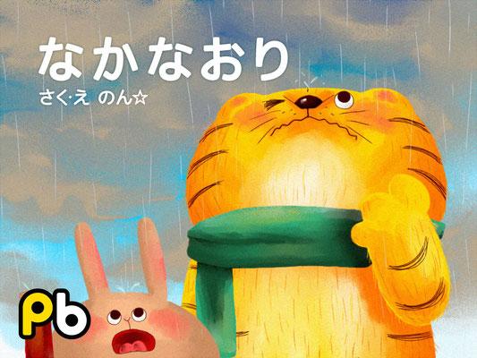 なかなおり(アプリ『森のえほん館』)