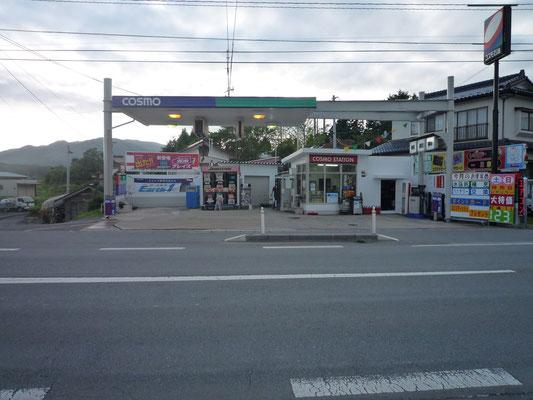 長磯サービスステーション