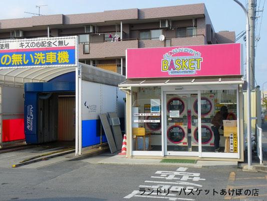 ランドリーバスケット石巻あけぼの店