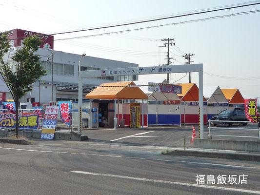 福島飯坂店
