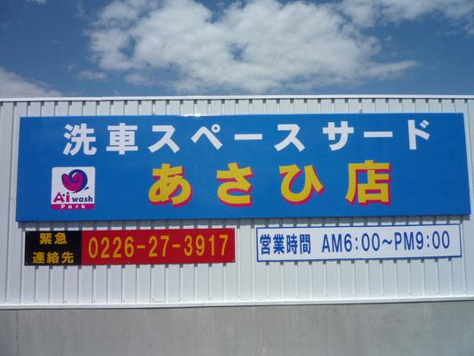 岩沼あさひ店