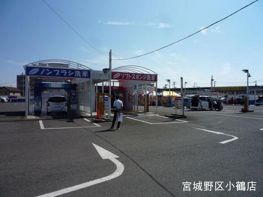 宮城野区小鶴店