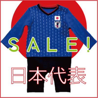 日本代表のベビー服、カバーオール、長そで2018