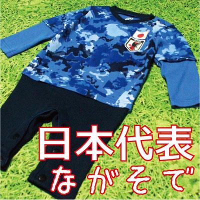 日本代表のベビー服、カバーオール、長そで2019