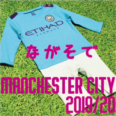 マンチェスター・シティのベビー服、カバーオール、長そで2019/2020