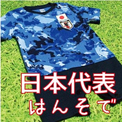 日本代表のベビー服、ショートオール・ロンパース2019