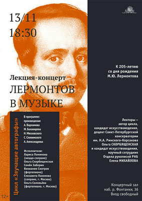 """Lermontov in Music"" - poster"