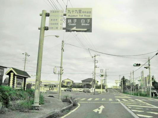 No.1308 長生郡一宮町1370万円 ...