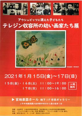 小金井市 展覧会チラシ(表)