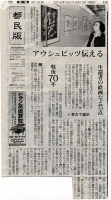 読売新聞都民版 2015年4月13日