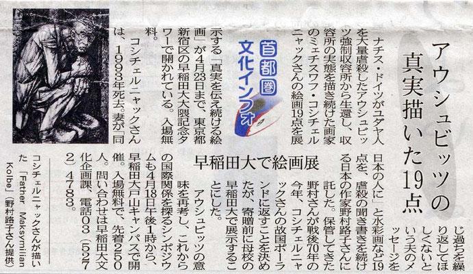 北日本新聞 2015年3月28日