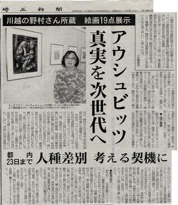 埼玉新聞 2015年4月15日