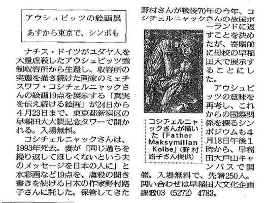 京都新聞 2015年3月23日