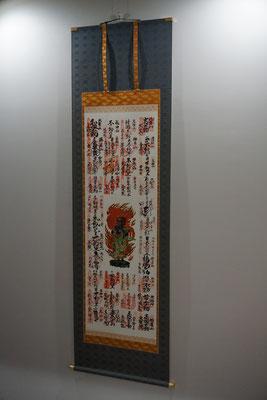 No.UH-05 ※関東三十六不動尊