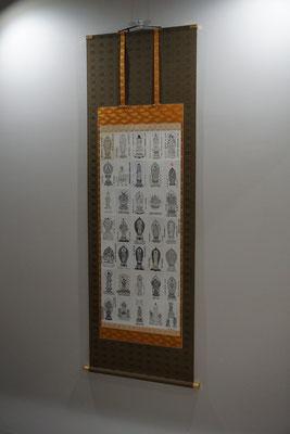西国三十三ヶ所・掛軸表装・御影札(お札)