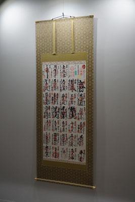 神社仏閣巡り・掛軸表装・ご朱印帳
