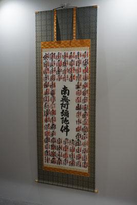 No.TH-06 ※四国八十八ヶ所