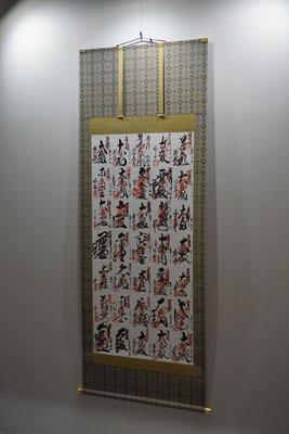 西国三十三ヶ所・掛軸表装・ご朱印帳